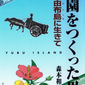楽園を作った男 沖縄由布島に生きて